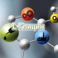 L-Глицин