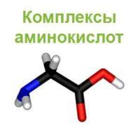 Комплексы аминокислот